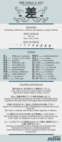Learn one Kanji a day with infographic - 差 (sa): http://japanesetest4you.com/learn-one-kanji-a-day-with-infographic-%e5%b7%ae-sa/