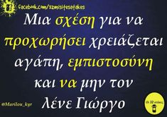 Best Quotes, Funny Quotes, Funny Greek, Greek Quotes, True Words, Funny Moments, Sarcasm, Psychology, Jokes