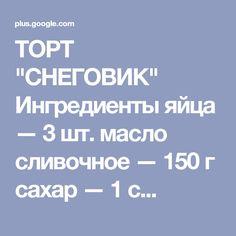 "ТОРТ ""СНЕГОВИК"" Ингредиенты яйца — 3 шт. масло сливочное — 150 г сахар — 1 с..."