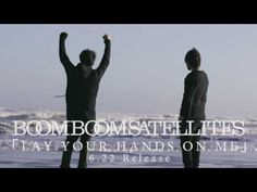 BOOM BOOM SATELLITES 『LAY YOUR HANDS ON ME』ティザー映像 - YouTube