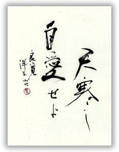 良寛  天寒し自愛せよ  半紙  ●  良寛が、江戸にいる維馨尼(いきょうに)という女性に送った手紙の中の詩の一節。  寒さのおり、どうぞご自愛ください。    【  Yoz Art Space】