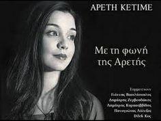 Βόρειος Καημός ₰ Δημήτρης Ζερβουδάκης & Αρετή Κετιμέ ₰ Kos, Greece, Greece Country