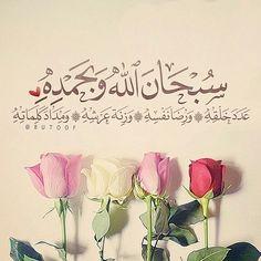 Sub haanallahi wabi hamdihi - Glory be to Allah & All praise be to Allah Islamic Phrases, Islamic Qoutes, Muslim Quotes, Islamic Inspirational Quotes, Arabic Quotes, Quran Wallpaper, Islamic Quotes Wallpaper, Nature Wallpaper, Love In Islam