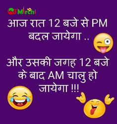 funny quotes in hindi / funny quotes . funny quotes laughing so hard . funny quotes about life . funny quotes for women . funny quotes to live by . funny quotes in hindi . funny quotes about life humor Funny Quotes In Hindi, Jokes In Hindi, Funny Quotes For Teens, Funny Videos For Kids, Funny Quotes About Life, Funny Kids, Hindi Chutkule, Fun Quotes, Jokes Quotes