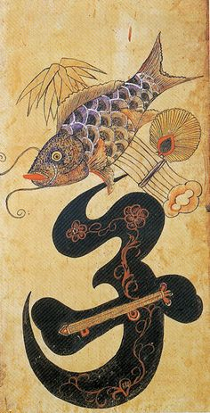 Minhwa-Munjado-06.jpg (450×883)