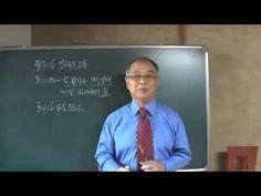 2015.10.18. 흰돌교회 주일예배 거듭남의 진실은? 이 태수 목사 - YouTube