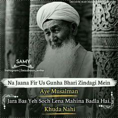 "Ayyaz""Farida"" Koshish karye ramzan me Jo aadte bani.WO ramzan me bad bhi bani rahe.him hmesha apne Rab Se yunhi kareeb rahe.maheena badalne pe khuda ki mohabbat na badalyega. New Love Quotes, Muslim Love Quotes, Love In Islam, Allah Love, Beautiful Islamic Quotes, Islamic Inspirational Quotes, Allah Quotes, Quran Quotes, Arabic Quotes"