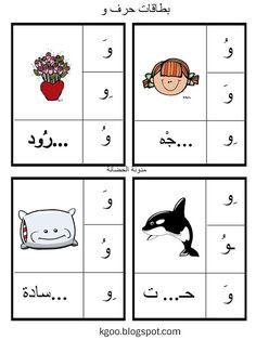 تحضير درس حرف الواو لرياض الاطفال اوراق عمل حرف الواو Arabic Alphabet For Kids Arabic Kids Muslim Kids Activities