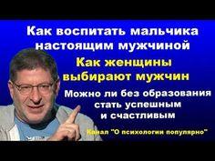 Михаил Лабковский: А нужно ли замуж? - YouTube