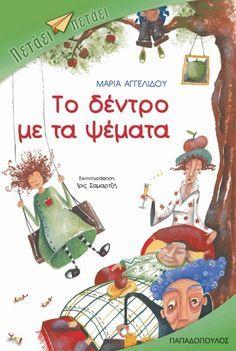 50 παιδικά βιβλία που δεν πρέπει να λείπουν απο καμία βιβλιοθήκη - Elniplex Activities For Kids, Crafts For Kids, Kids Corner, 5 Year Olds, Clay Crafts, Kids And Parenting, Books To Read, Fairy Tales, Kindergarten