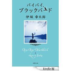 Amazon.co.jp: バイバイ、ブラックバード 電子書籍: 伊坂幸太郎: Kindleストア