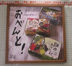 お弁当 パッケージ - Google 検索
