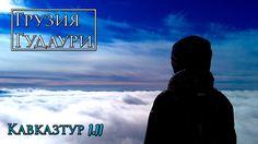 Кавказтур 1.11  Грузия. Горнолыжный курорт Гудаури