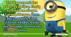 Funny Quotes, Funny Memes, Jokes, Minions, Greek, Fictional Characters, Funny Phrases, Husky Jokes, The Minions