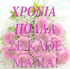Beautiful Pink Roses, Name Day, Happy Mothers Day, Happy Birthday, Gifts, Inspiration, Google, Holidays, Spring