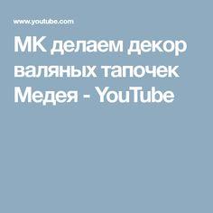 МК делаем декор валяных тапочек Медея - YouTube