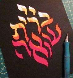 Shoah Habrit, Holocaust of the Covenant #judaica Jewish #papercut art http://www.hebrica.com/collections/jewish-papercut-art/products/sho-at-habrit-holocaust-jewish-papercut-art