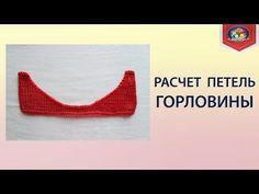 Простейший способ расчета петель горловины!. Обсуждение на LiveInternet - Российский Сервис Онлайн-Дневников Crochet Stitches, Knit Crochet, Knitting Patterns, Beads, Youtube, Vape Tricks, Dots, Tejidos, Beading