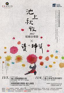 2011池上秋收海報(設計/插畫) | Flickr - Photo Sharing!