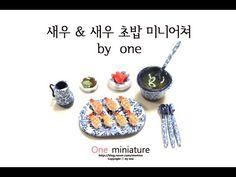 """폴리머 클레이(피모) - """" 새우 & 새우 초밥 """" 미니어쳐 Polymerclay (fimo) - """" Shrimp & Shrimp Sushi """" Miniature - YouTube"""