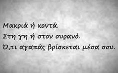Σ αγαπώ Η Smart Quotes, Love Quotes, Feeling Loved Quotes, Pain Quotes, Greek Words, Greek Quotes, English Quotes, I Love Books, Deep Thoughts
