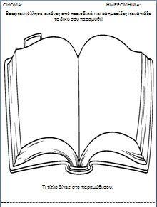 Φύλλα εργασίας για την Παγκόσμια Ημέρα Παιδικού βιβλίου Childrens Books, Worksheets, Oversized Mirror, Science, School, Activities, Impressionism, Children's Books, Children Books