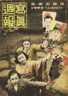 Cover of Shashin-Shuuhou (写真週報), a weekly photograph magazine published by the Japanese government. Features women of the Axis-Alliance countries, Germany, Italy, and Japan, each representative holding a portrait of another's leader. Ca. 1938-45.