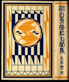 昭和モダンのブックデザイン - Google Search