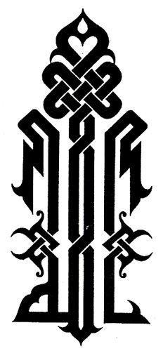 Arabic Calligraphy Art, Arabic Art, Islamic Patterns, Turkish Art, Smart Art, Celtic Art, Allah, Letter Art, Paper Cutting