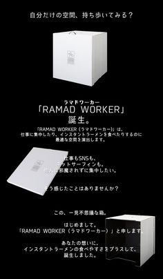 日清✖️コクヨ 自分だけの空間ラマドウォーカー Communication, Cards Against Humanity, Communication Illustrations