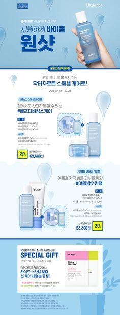 닥터자르트 BRAND DAY - 사는 게 즐겁다! 롯데닷컴 Web Layout, Layout Design, Flat Web Design, Korea Design, Cosmetic Design, Event Page, Graphic Design Posters, Advertising Design, Editorial Design