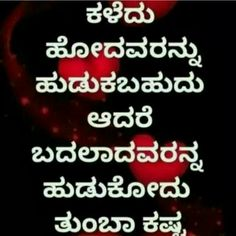 best kannada images saving quotes quotes morning quotes