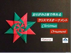 2D Christmas Ornament おりがみ2枚で作れるクリスマスオーナメント - YouTube Origami Cube, Cute Origami, Origami And Kirigami, Paper Crafts Origami, Origami Butterfly, Modular Origami, Diy Paper, Paper Art, Christmas Paper Crafts
