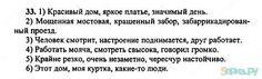 Ответ 33 - Русский язык 8 класс Разумовская