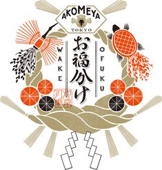 AKOMEYA TOKYOについて Japan Graphic Design, Japan Design, Painted Letters, Painted Signs, Dm Poster, Design Japonais, Japanese Packaging, Visual Communication Design, Japan Logo