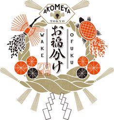 Japan Graphic Design, Japan Design, Painted Letters, Painted Signs, Dm Poster, Design Japonais, Japanese Packaging, Visual Communication Design, Japan Logo