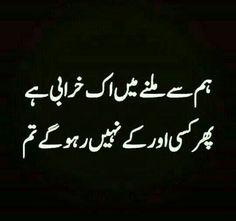 i Urdu Poetry Romantic, Love Poetry Urdu, My Poetry, Poetry Books, Poetry Quotes, Poetry Feelings, Short Words, Deep Words, Urdu Quotes