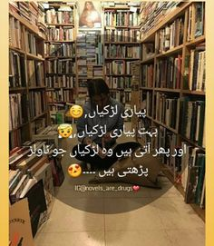 "Wo kahlati hain ""Achi larkiyan"" Aysh-e-gul ki achi larkiyan Funny Quotes In Urdu, Cute Funny Quotes, Novels To Read, Best Novels, She Quotes, Girly Quotes, Namal Novel, Cute Love Lines, Cute Relationship Quotes"