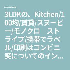 3LDKの、Kitchen/100均/賃貸/スヌーピー/モノクロ ストライプ/携帯でラベル/印刷はコンビニ 笑についてのインテリア実例。 「 一応コレが 携帯で...」 (2016-02-23 10:14:14に共有されました)