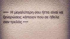 Rap Quotes, Mood Quotes, Poetry Quotes, Life Quotes, Quotes Slay, Qoutes, Greece Quotes, Favorite Quotes, Best Quotes