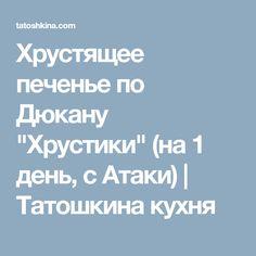 """Хрустящее печенье по Дюкану """"Хрустики"""" (на 1 день, с Атаки)   Татошкина кухня"""