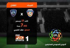 beonsports.com مشاهدة مباراة الهلال والفيحاء بث مباشر بتاريخ 17-12-2017 الدوري السعودي