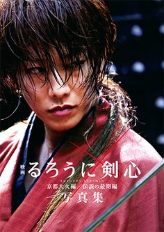Photo book Samurai X Rurouni Kenshin Rurouni Kenshin Movie, Kenshin Anime, Saitama, Samurai, Takeru Sato, Live Action Movie, Action Movies, Japanese Drama, Anime Films