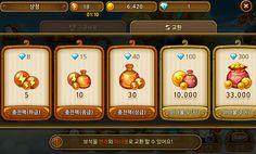 [공유] [모바일게임/UI] 우파루사가 for kakao : 네이버 블로그