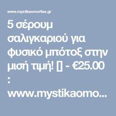 5 σέρουμ σαλιγκαριού για φυσικό μπότοξ στην μισή τιμή! [] - €25.00 : www.mystikaomorfias.gr, GoWebShop Platform Snail, Cream, Beauty, Creme Caramel, Beauty Illustration, Slug