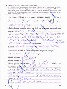 Страница 11 - Алгебра 9 класс рабочая тетрадь Минаева, Рослова. Часть 2