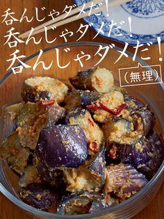 Veggie Recipes, Asian Recipes, Vegetarian Recipes, Cooking Recipes, Cafe Food, Food Menu, Japanese Food Dishes, Eggplant Recipes, Happy Foods