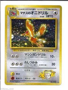 POKEMON POCKET JAPANESE CARD GAME RARE HOLO CARTE NO Trainer Machisu JAPAN EX++