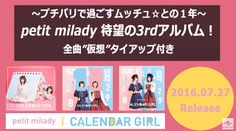 "Nakuro's Blog: Petit Milady Album ""Calendar Girl"" Songs Audio Pre..."