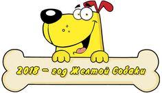 Картинки по запросу год собаки